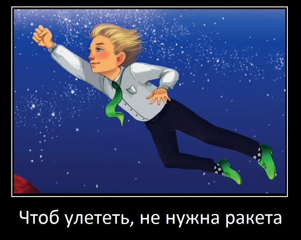 полетели в космос