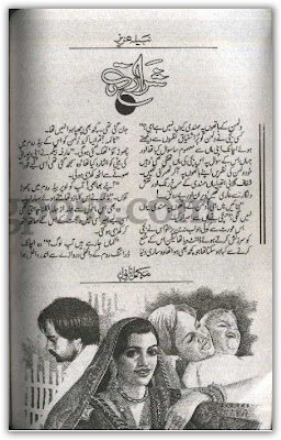 Shararat novel by Nabeela Aziz.