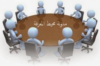 مجالس الأقسام اختصاصاتها ومهامها