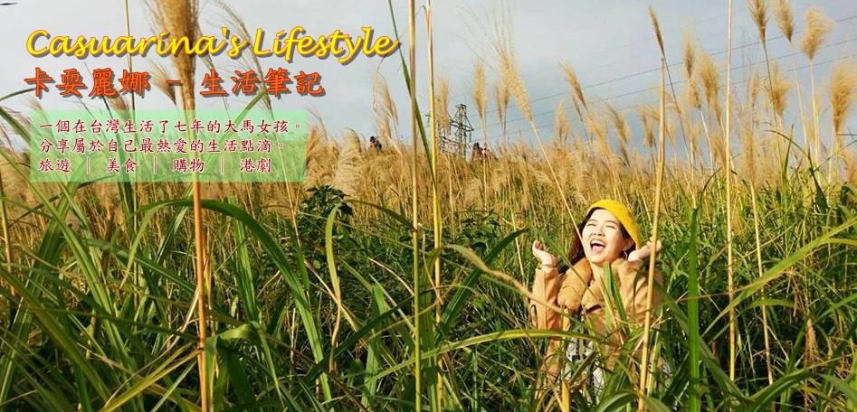 Casuarina's Lifestyle 卡耍麗娜-生活筆記
