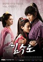Phim Kim Suro