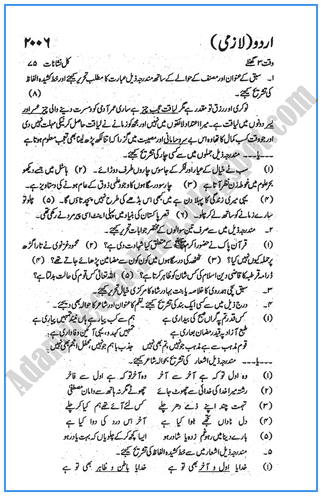 urdu-2006-past-year-paper-class-x