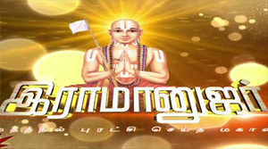 Ramanujar | New Tamil Serial | Episode 208