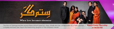 Sitam Gar HUM TV Drama