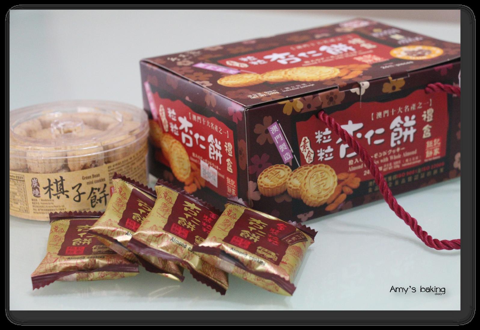 Almond Cookies Macau Macanese Almond Cookies 杏仁饼