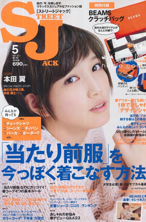 Street Jack (ストリートジャック) May 2013 Honda Tsubasa 本田翼