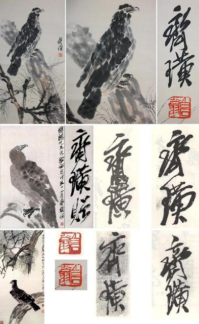 Qi+Baishi+Eagle+Perching+on+the+Pine+005.JPG