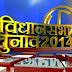 Rohtak-Meham-Kalanaur Vidhan Sabha Election Results 2014 - Online News Garhi Sampla Kiloi