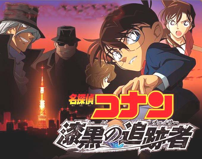 3gp DetectiveConan The Movie 13