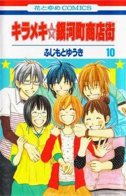 キラメキ☆銀河町商店街 第01-10巻