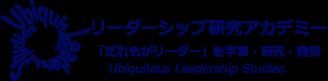 ニュースフォーラム <リーダーシップ研究アカデミー>