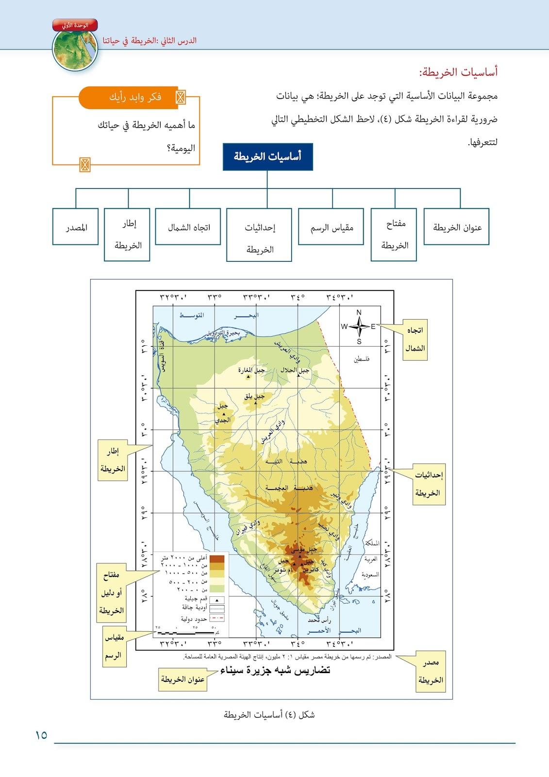 انفراد منهج الجغرافيا للصف الاول الثانوى 2013/2014 مناهج جديدة انفراد منهج الجغرافيا للصف الاول الثانوى 2013/2014 - صفحة 5 Geo+SEC+2013+U115