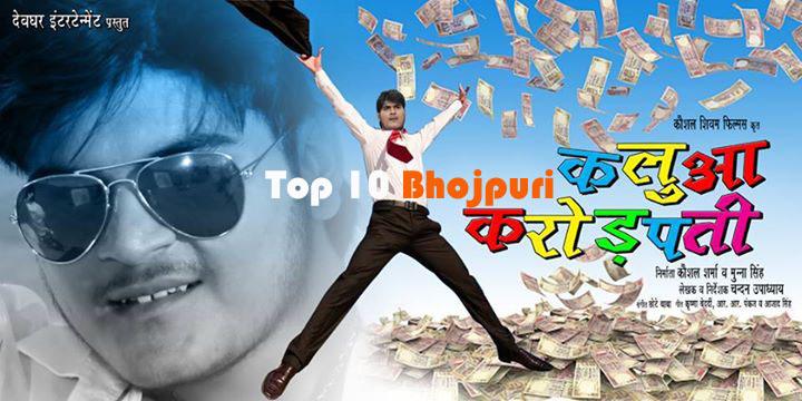 Arvind Akela 'Kallu' New Movie 'Kalua Crorepati' Muhurat