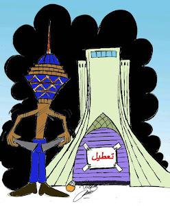 فیتیله آلودگی تعطیله :)