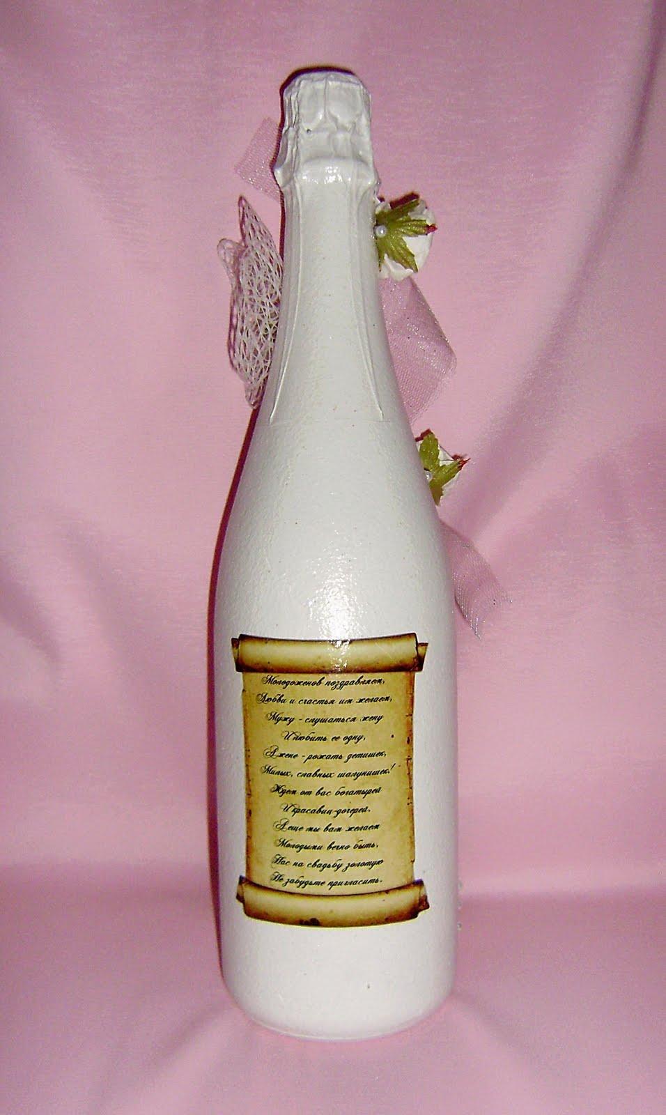 Поздравления на бутылках фото