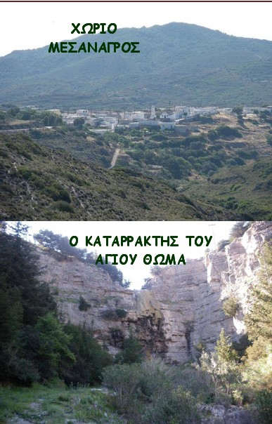 ΧΩΡΙΟ ΜΕΣΑΝΑΓΡΟΣ