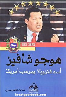 هوغو شافيز أسد فنزويلا ومرعب أمريكا