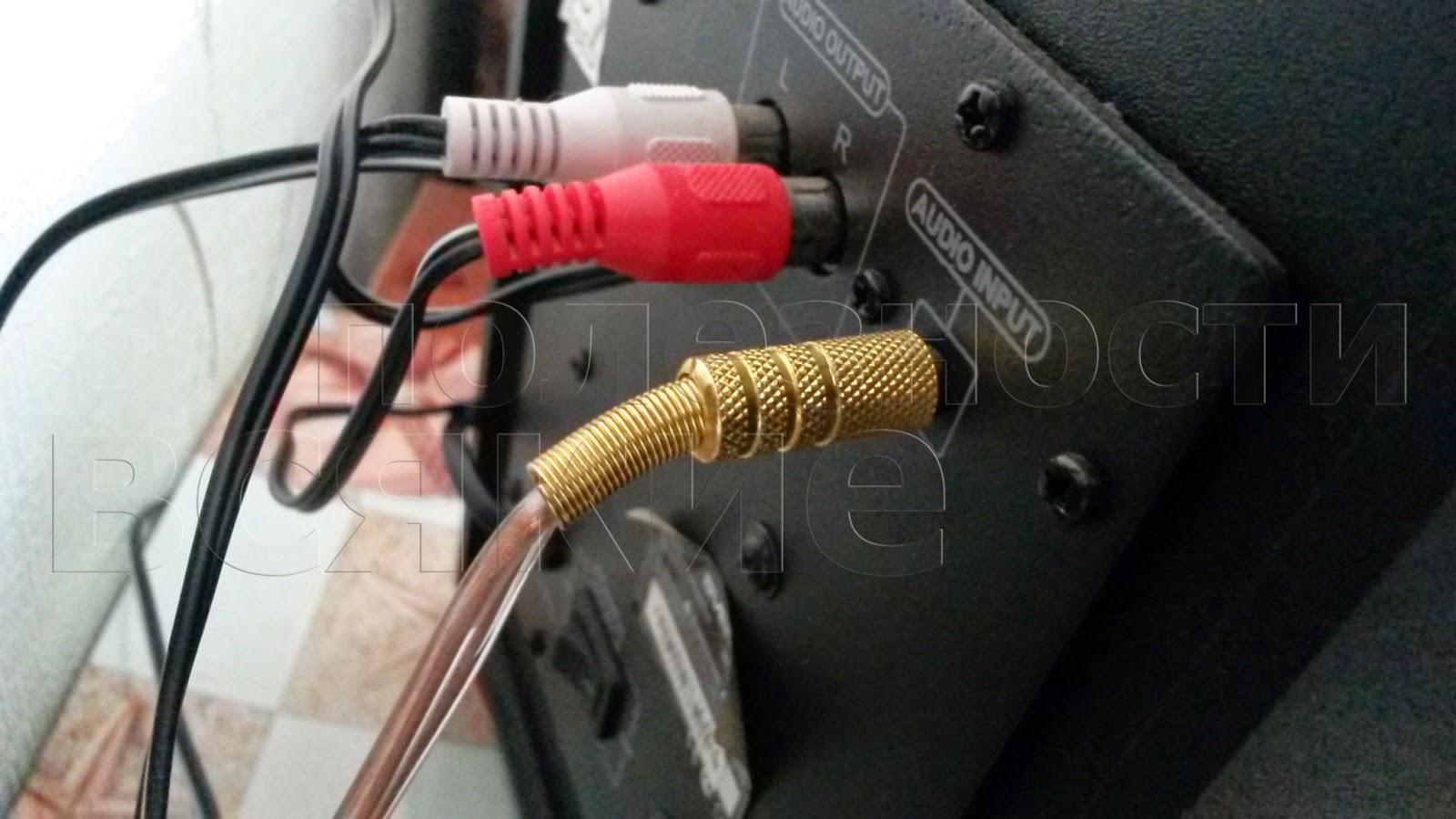 аудио шнур от компа к колонкам