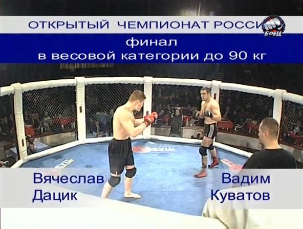 Вячеслав Дацик vs Вадим Куватов