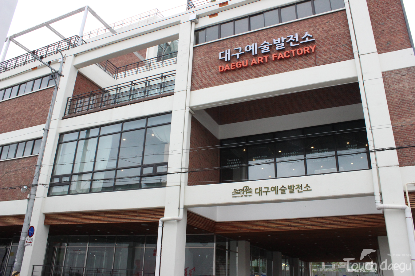 Daegu art factory_ Korean stamp trail