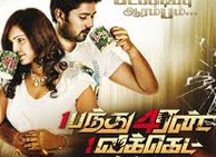 [Mp3] 1 Pandhu 4 Run 1 Wicket 2014 Audio Download