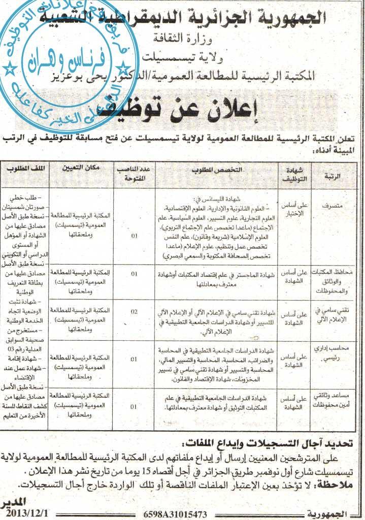 إعلان مسابقة توظيف في المكتبة الرئيسية للمطالعة العمومية الدكتور يحى بوعزيز ولاية تي tissemsilt.jpg