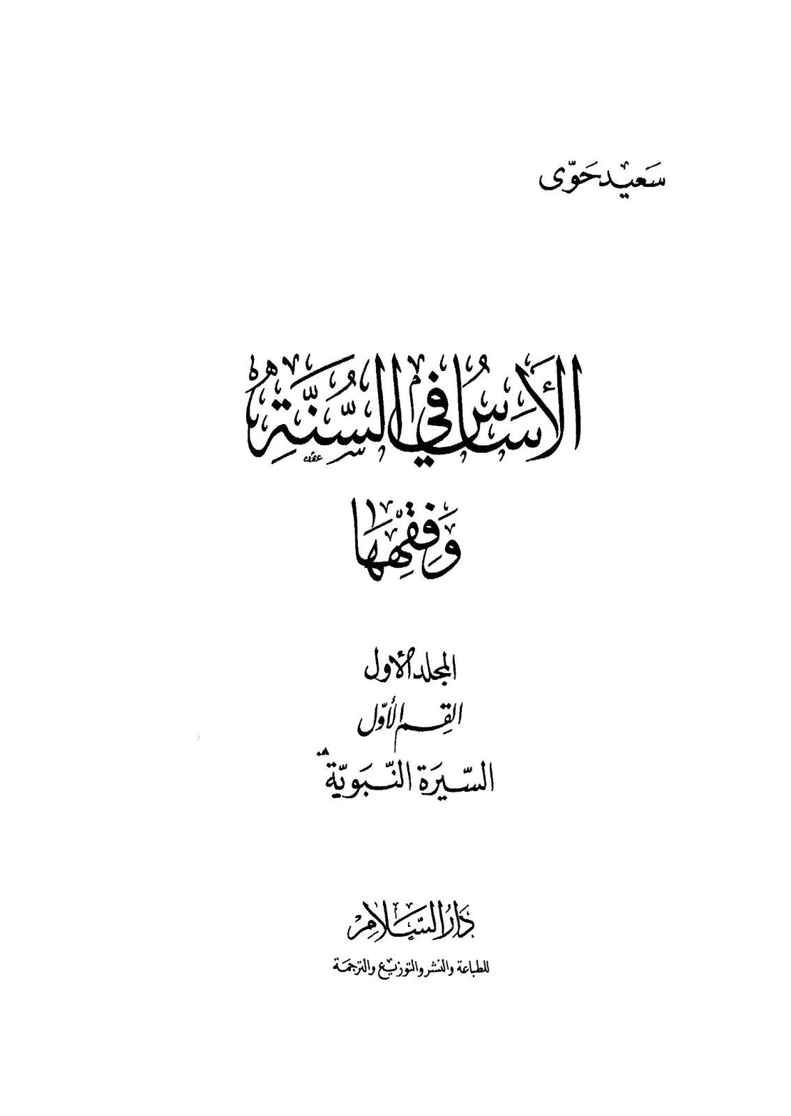 كتاب الأساس في السنة وفقهها للشيخ سعيد حوى pdf