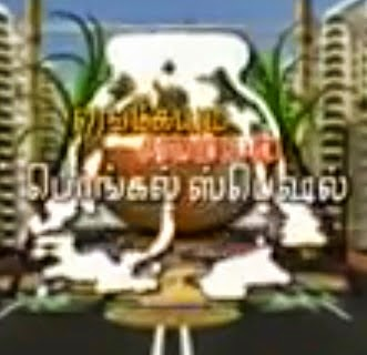 Engayum Samayal 15th January 2015 Captain Tv Pongal Special 15-01-2015 Full Program Shows Captain Tv Youtube Dailymotion HD Watch Online Free Download,