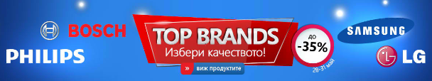 EMAG.BG Top Brands Samsung, LG, Philips, Bosch с отстпъка до -35%