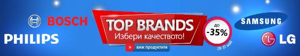 EMAG.BG Top Brands Samsung, LG, Philips, Bosch с отстпъка до -35%