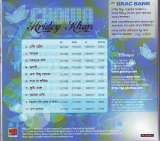 Chowa By Hridoy Khan,Chowa-Hridoy Khan New Songs,Bangla Music Download,Hridoy Khan Music Download
