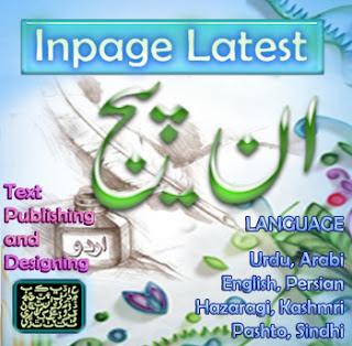 Mikrotik & Software: Inpage Urdu 2013 Free Download