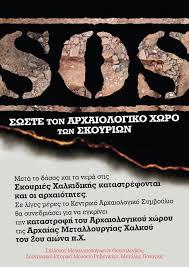 Συλλογή υπογραφών για τον αρχαιολογικό χώρο των Σκουριών