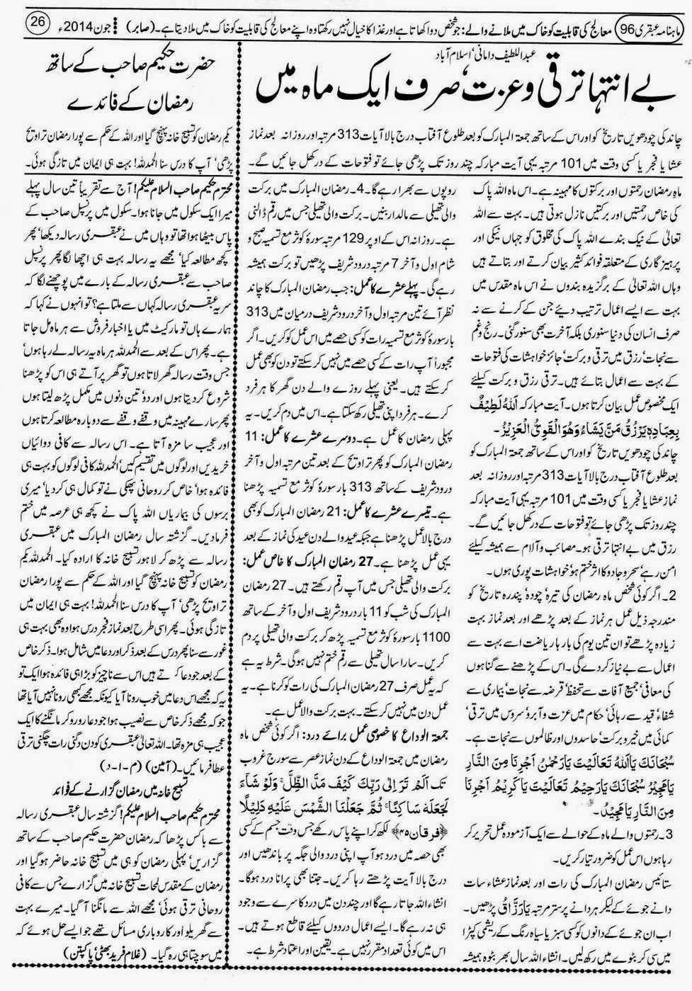 ubqari june 2014 page 26