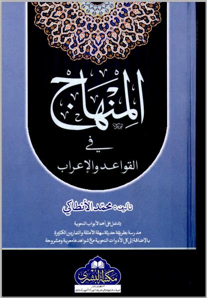 المنهاج في القواعد والإعراب - محمد الأنطاكي الحلبي pdf