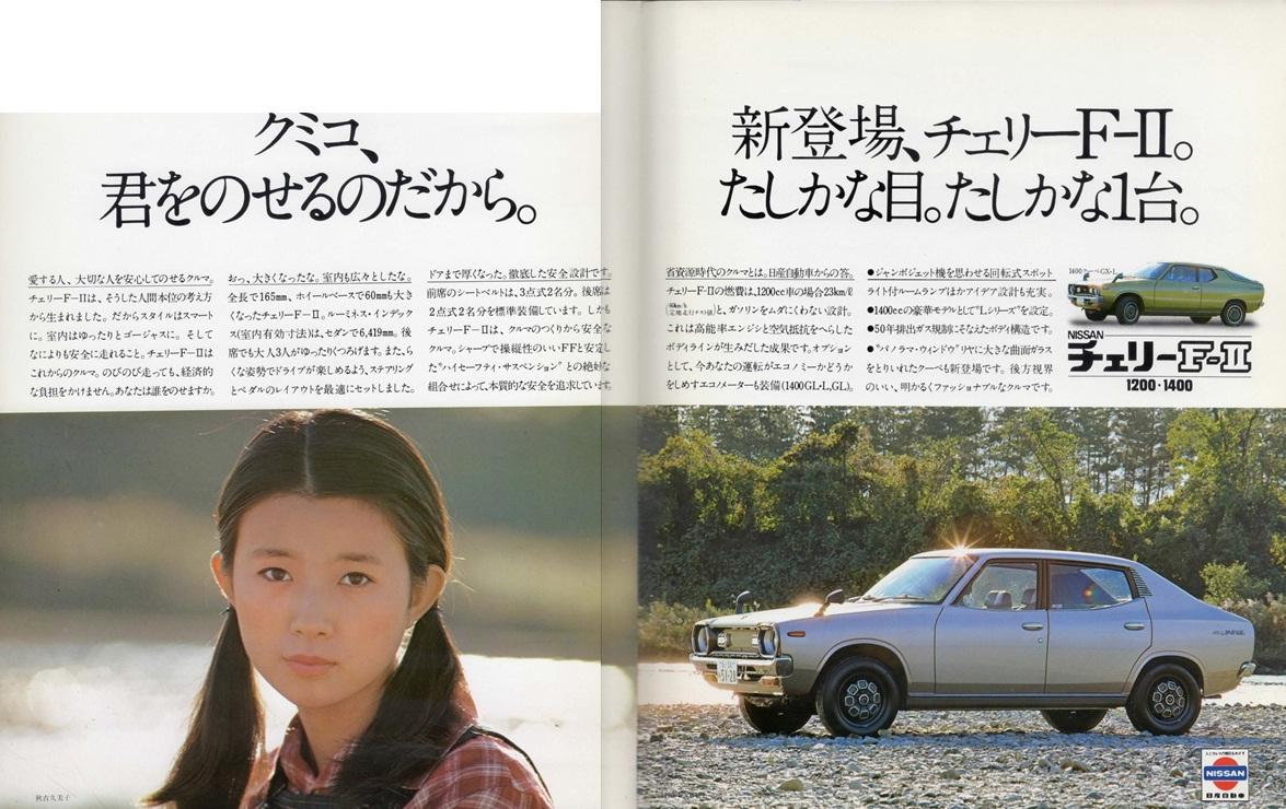 秋吉久美子の画像 p1_27