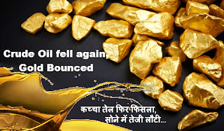 MCX Gold, Crude Oil Tips