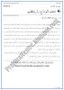 khutbah-hajjatul-wida-sabaq-ka-khulasa-sindhi-notes-9th