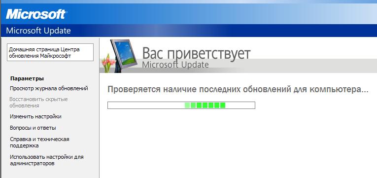 все обновления для Windows Xp - фото 11