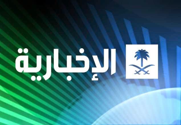 احدث تردد لقناة  الإخبارية السعودية 2015