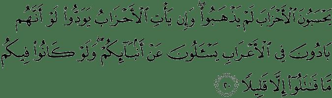 Surat Al Ahzab Ayat 20