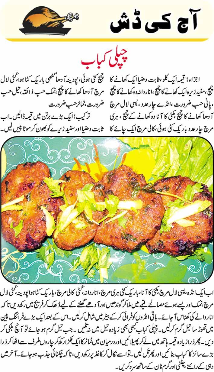 daily cooking recipes in urdu chapli kabab recipe in urdu