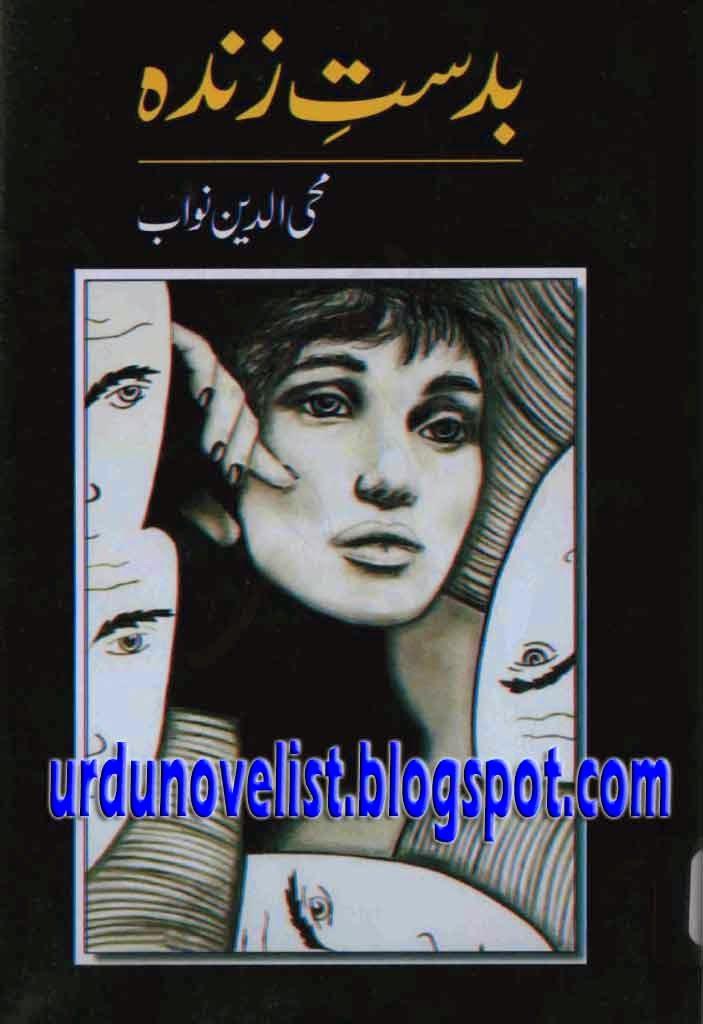 Badast e Zinda By Mohiuddin Nawab