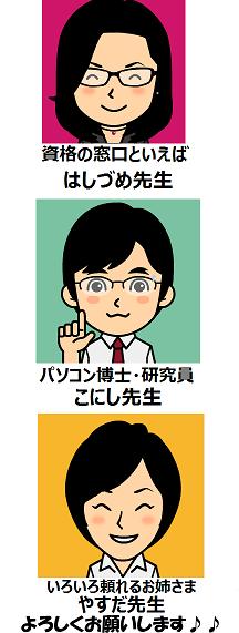 ★スタッフのご紹介★