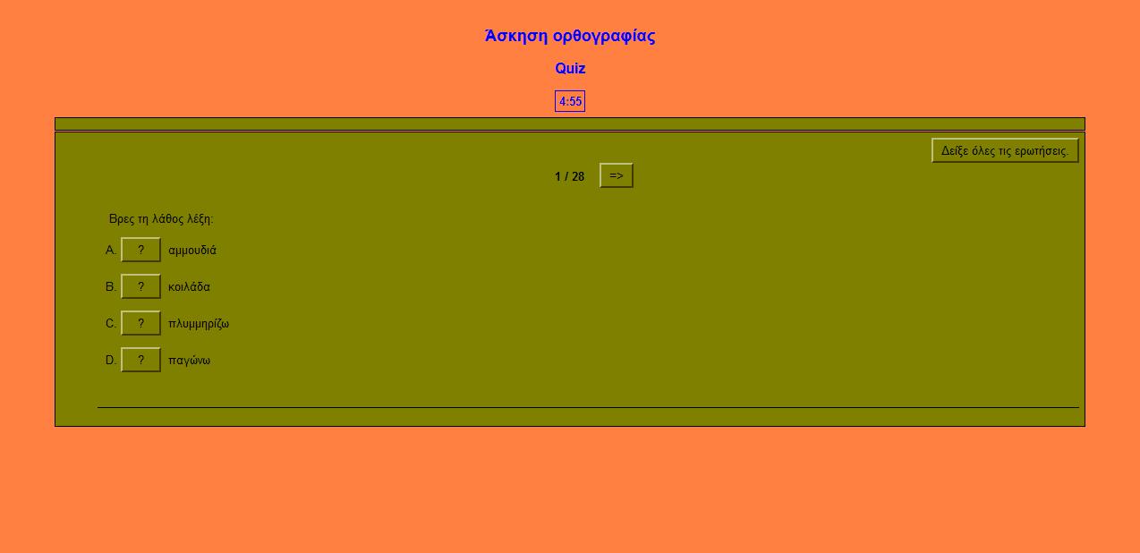 http://uk3.hotpotatoes.net/ex/134341/MDEEHAJY.php