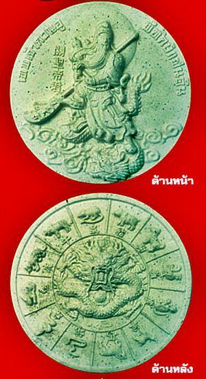 เหรียญเทพเจ้ากวนอูปางพิทักษ์แผ่นดิน