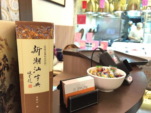 ChaoZhou Porridge Interior