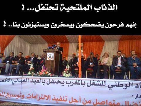 حزب النذالة  المكون لحكومة الذئاب الملتحية يستهزؤون بالمغاربة