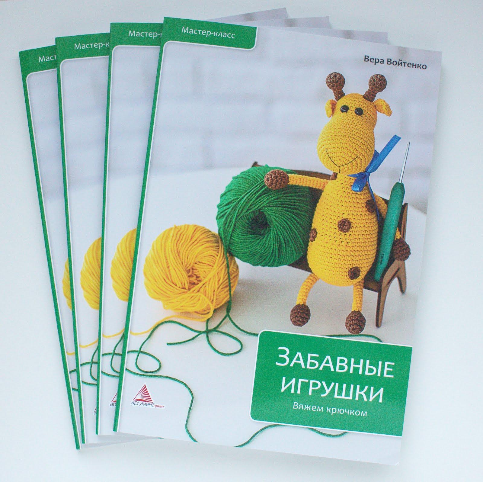 Купить книгу с описаниями вязаных игрушек