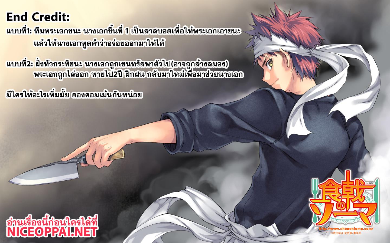 Shokugeki no Souma ตอนที่ 253 TH แปลไทย